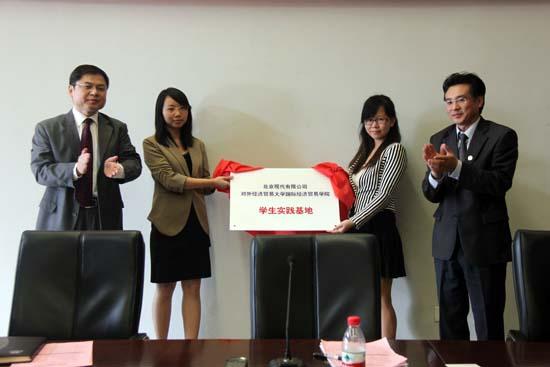 校企合作,共育人才:北京现代集团学生实践基地正式签约