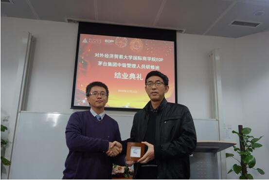 EDP高层管理培训 对外经济贸易大学 国际商学院